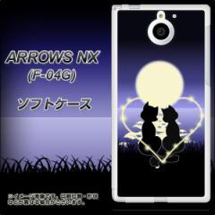 docomo ARROWS NX F-04G TPU ソフトケース / やわらかカバー【604 月明かりの恋ネコ 素材ホワイト】 UV印刷 (アローズNX/F04G用)