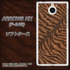 docomo ARROWS NX F-04G TPU ソフトケース / やわらかカバー【688 リアルなトラ柄 素材ホワイト】 UV印刷 (アローズNX/F04G用)