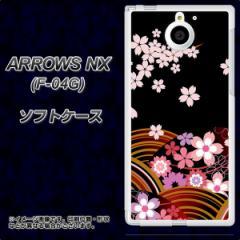 docomo ARROWS NX F-04G TPU ソフトケース / やわらかカバー【1237 和柄 夜桜の宴 素材ホワイト】 UV印刷 (アローズNX/F04G用)