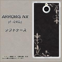 docomo ARROWS NX F-04G TPU ソフトケース / やわらかカバー【EK825 レザー風グラスフレーム 素材ホワイト】 UV印刷 (アローズNX/F04G用