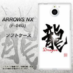 docomo ARROWS NX F-04G TPU ソフトケース / やわらかカバー【OE804 龍ノ書 素材ホワイト】 UV印刷 (アローズNX/F04G用)