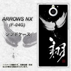 docomo ARROWS NX F-04G TPU ソフトケース / やわらかカバー【OE826 翔 素材ホワイト】 UV印刷 (アローズNX/F04G用)