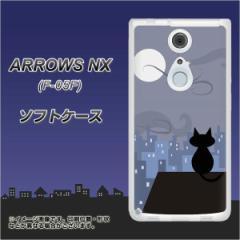 docomo ARROWS NX F-05F TPU ソフトケース / やわらかカバー【012 屋根の上のねこ 素材ホワイト】 UV印刷 (アローズ NX/F05F用)