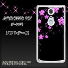 docomo ARROWS NX F-05F TPU ソフトケース / やわらかカバー【019 桜クリスタル 素材ホワイト】 UV印刷 (アローズ NX/F05F用)