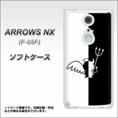 docomo ARROWS NX F-05F TPU ソフトケース / やわらかカバー【027 ハーフデビット 素材ホワイト】 UV印刷 (アローズ NX/F05F用)