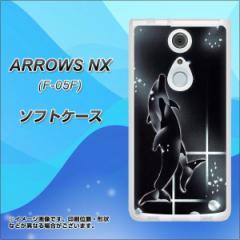docomo ARROWS NX F-05F TPU ソフトケース / やわらかカバー【158 ブラックドルフィン 素材ホワイト】 UV印刷 (アローズ NX/F05F用)