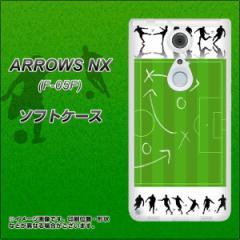 docomo ARROWS NX F-05F TPU ソフトケース / やわらかカバー【304 サッカー戦略ボード 素材ホワイト】 UV印刷 (アローズ NX/F05F用)