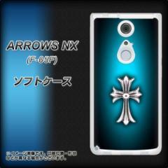 docomo ARROWS NX F-05F TPU ソフトケース / やわらかカバー【334 クロスブルー 素材ホワイト】 UV印刷 (アローズ NX/F05F用)