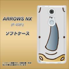 docomo ARROWS NX F-05F TPU ソフトケース / やわらかカバー【350 さい 素材ホワイト】 UV印刷 (アローズ NX/F05F用)