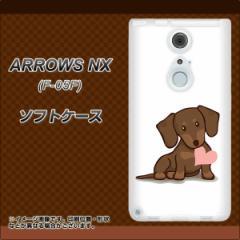 docomo ARROWS NX F-05F TPU ソフトケース / やわらかカバー【394 i-love-ダックス 素材ホワイト】 UV印刷 (アローズ NX/F05F用)