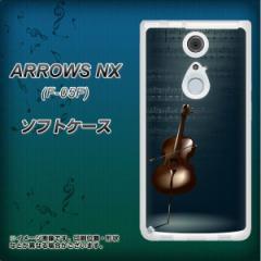 docomo ARROWS NX F-05F TPU ソフトケース / やわらかカバー【441 楽譜 素材ホワイト】 UV印刷 (アローズ NX/F05F用)