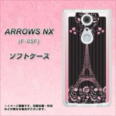 docomo ARROWS NX F-05F TPU ソフトケース / やわらかカバー【469 ピンクのエッフェル塔 素材ホワイト】 UV印刷 (アローズ NX/F05F用)