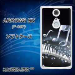 docomo ARROWS NX F-05F TPU ソフトケース / やわらかカバー【575 鍵盤に踊る音 素材ホワイト】 UV印刷 (アローズ NX/F05F用)