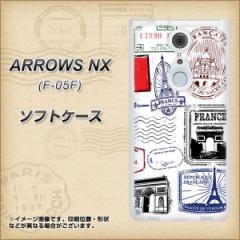 docomo ARROWS NX F-05F TPU ソフトケース / やわらかカバー【592 FRANCE 素材ホワイト】 UV印刷 (アローズ NX/F05F用)