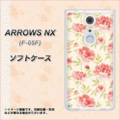 docomo ARROWS NX F-05F TPU ソフトケース / やわらかカバー【594 北欧の小花 素材ホワイト】 UV印刷 (アローズ NX/F05F用)
