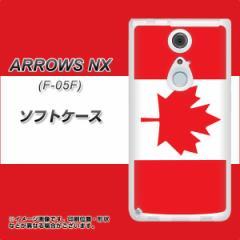 docomo ARROWS NX F-05F TPU ソフトケース / やわらかカバー【669 カナダ 素材ホワイト】 UV印刷 (アローズ NX/F05F用)