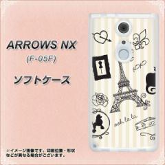 docomo ARROWS NX F-05F TPU ソフトケース / やわらかカバー【694 パリの絵 素材ホワイト】 UV印刷 (アローズ NX/F05F用)