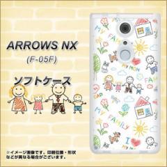 docomo ARROWS NX F-05F TPU ソフトケース / やわらかカバー【709 ファミリー 素材ホワイト】 UV印刷 (アローズ NX/F05F用)
