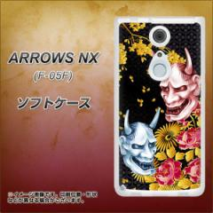 docomo ARROWS NX F-05F TPU ソフトケース / やわらかカバー【1024 般若と牡丹2 素材ホワイト】 UV印刷 (アローズ NX/F05F用)