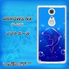 docomo ARROWS NX F-05F TPU ソフトケース / やわらかカバー【1046 イルカのお昼寝 素材ホワイト】 UV印刷 (アローズ NX/F05F用)