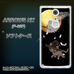 docomo ARROWS NX F-05F TPU ソフトケース / やわらかカバー【1115 月夜に散歩するネコ 素材ホワイト】 UV印刷 (アローズ NX/F05F用)