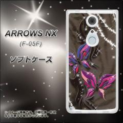 docomo ARROWS NX F-05F TPU ソフトケース / やわらかカバー【1164 キラめくストーンと蝶 素材ホワイト】 UV印刷 (アローズ NX/F05F用)