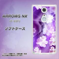 docomo ARROWS NX F-05F TPU ソフトケース / やわらかカバー【1211 桜とパープルの風 素材ホワイト】 UV印刷 (アローズ NX/F05F用)