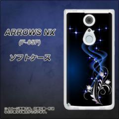 docomo ARROWS NX F-05F TPU ソフトケース / やわらかカバー【1278 華より昇る流れ 素材ホワイト】 UV印刷 (アローズ NX/F05F用)