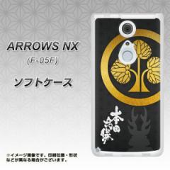 docomo ARROWS NX F-05F TPU ソフトケース / やわらかカバー【AB814 本多忠勝 素材ホワイト】 UV印刷 (アローズ NX/F05F用)