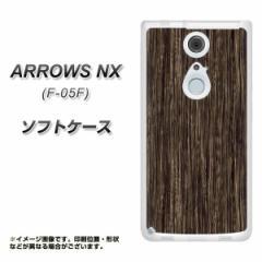 docomo ARROWS NX F-05F TPU ソフトケース / やわらかカバー【EK848 木目ダークブラウン 素材ホワイト】 UV印刷 (アローズ NX/F05F用)