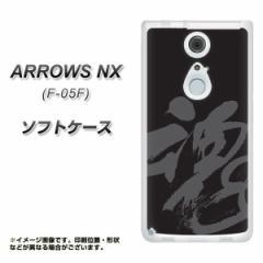 docomo ARROWS NX F-05F TPU ソフトケース / やわらかカバー【IB915 魂 素材ホワイト】 UV印刷 (アローズ NX/F05F用)