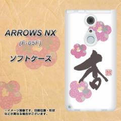 docomo ARROWS NX F-05F TPU ソフトケース / やわらかカバー【OE832 杏 素材ホワイト】 UV印刷 (アローズ NX/F05F用)