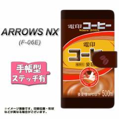 docomo ARROWS NX F-06E 手帳型 スマホケース ステッチタイプ YK801 電印コーヒー メール便送料無料