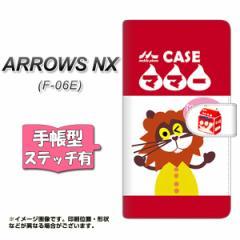 docomo ARROWS NX F-06E 手帳型 スマホケース ステッチタイプ YK802 ママー メール便送料無料