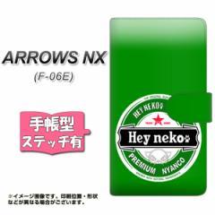 docomo ARROWS NX F-06E 手帳型 スマホケース ステッチタイプ YK814 Hey neko メール便送料無料
