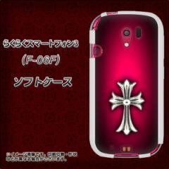 docomo らくらくスマートフォン3 F-06F TPU ソフトケース / やわらかカバー【249 クロスレッド 素材ホワイト】 UV印刷 (らくらくスマー