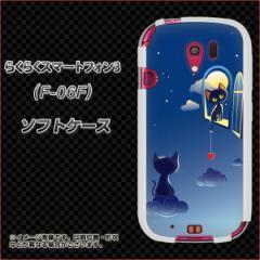 docomo らくらくスマートフォン3 F-06F TPU ソフトケース / やわらかカバー【341 恋の駆け引き 素材ホワイト】 UV印刷 (らくらくスマー