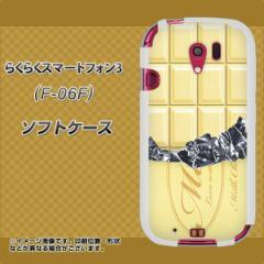 docomo らくらくスマートフォン3 F-06F TPU ソフトケース / やわらかカバー【553 板チョコ-ホワイト 素材ホワイト】 UV印刷 (らくらくス