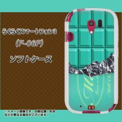 docomo らくらくスマートフォン3 F-06F TPU ソフトケース / やわらかカバー【554 板チョコ-ミント 素材ホワイト】 UV印刷 (らくらくスマ