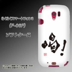docomo らくらくスマートフォン3 F-06F TPU ソフトケース / やわらかカバー【OE845 喝! 素材ホワイト】 UV印刷 (らくらくスマートフォ