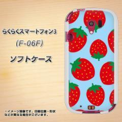 docomo らくらくスマートフォン3 F-06F TPU ソフトケース / やわらかカバー【SC821 大きいイチゴ模様 レッドとブルー 素材ホワイト】 UV