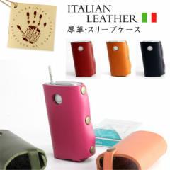 イタリアンレザー 厚革 グローケース  レザー スリーブ glo 革 ケース グロー レザー 本革 ハンドメイド クラフト 皮 メール便送料無料