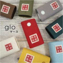 glo グロー ケース グロー 電子タバコ ケース 倉敷帆布 ハードケース まるっと全貼 レディース オリジナル ブランド メール便送料無料