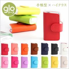 グローケース レザー ハイクラスレザー 手帳型 glo 革 ケース gloケース グロー レディース カバー タバコヒーター メール便送料無料