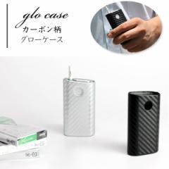 グローケース カーボン柄 glo グロー ケース タバコヒーター 電子タバコ ネオスティック ハードケース  メンズ 型押し メール便送料無料
