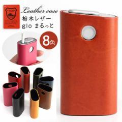 グローケース メンズ レディース レザー 栃木レザー まるっと全貼り シンプル 8色 ハードケース glo 革 ケース 本革 メール便送料無料
