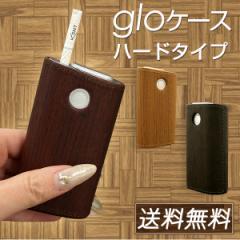 グロー glo 革 ケース グローケース レザー PUレザー全貼り ハードケース 木目柄 全3柄 メンズ ウッド オシャレ 禁煙 メール便送料無料