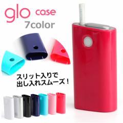グロー glo グローケース レディース 可愛い メンズ ハードタイプ シンプル スリット入り 全7色 メール便送料無料