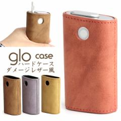 glo 革 ケース グローケース レザー メンズ ダメージレザー風 4色 全貼り ハードケース レディース オシャレ 禁煙 メール便送料無料