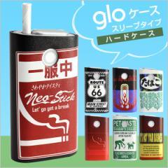 グローケース メンズ デザインケース たばこシリーズ glo 専用 ハードケース プリント PUレザー おもしろ 落下防止 メール便送料無料
